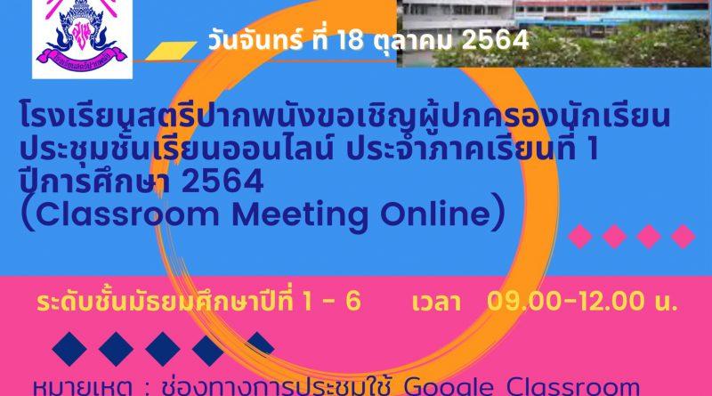 โรงเรียนสตรีปากพนังขอเชิญผู้ปกครองนักเรียนประชุมชั้นเรียนออนไลน์ ประจำภาคเรียนที่ 1 ปีการศึกษา 2564