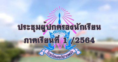 บรรยากาศการประชุมผู้ปกครองนักเรียนประชุมชั้นเรียนออนไลน์ ประจำภาคเรียนที่ 1 ปีการศึกษา 2564 (classroom meeting online) 18 ตุลาคม2564